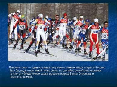 Лыжные гонки — один из самых популярных зимних видов спорта в России. Еще бы,...