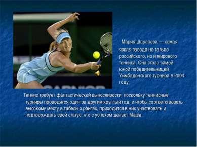 Мария Шарапова — самая яркая звезда не только российского, но и мирового тенн...