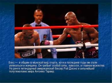 Бокс — в общем-то мужской вид спорта, хотя в последние годы им стали увлекать...