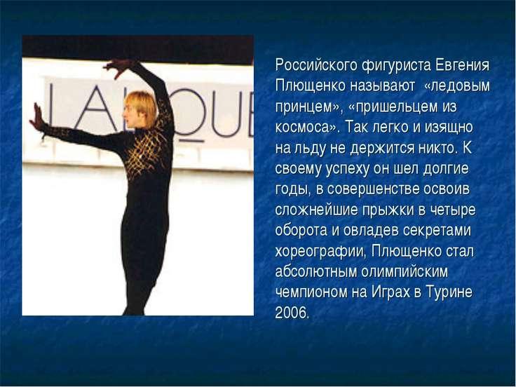 Российского фигуриста Евгения Плющенко называют «ледовым принцем», «пришельце...