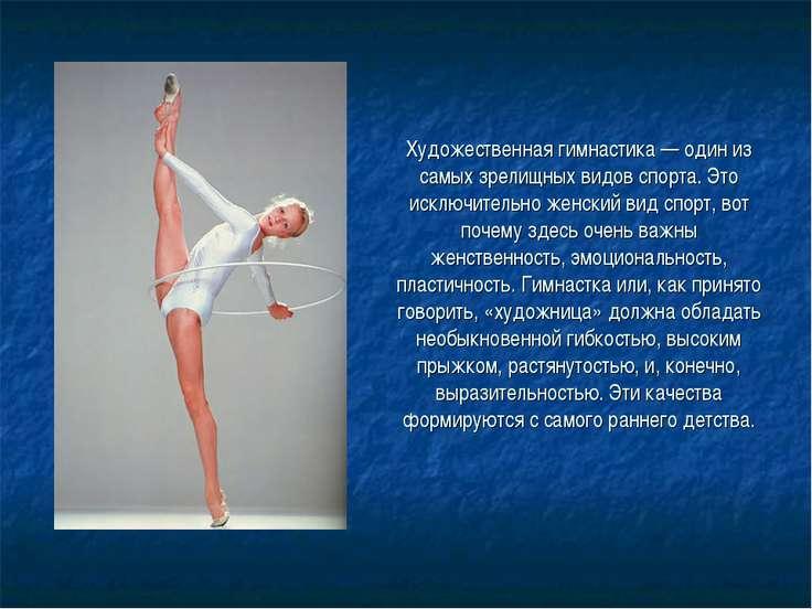 Художественная гимнастика — один из самых зрелищных видов спорта. Это исключи...