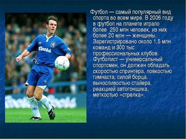 Футбол — самый популярный вид спорта во всем мире. В 2006 году в футбол на пл...