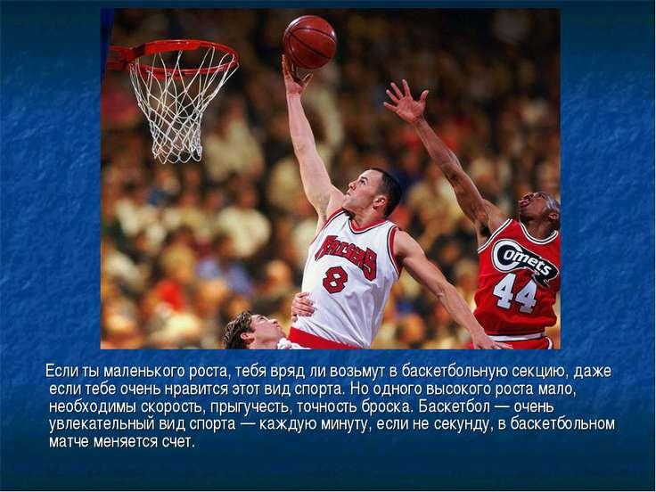 Если ты маленького роста, тебя вряд ли возьмут в баскетбольную секцию, даже е...