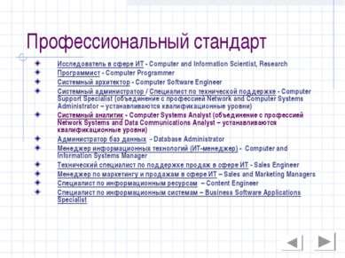 Профессиональный стандарт Исследователь в сфере ИТ - Computer and Information...