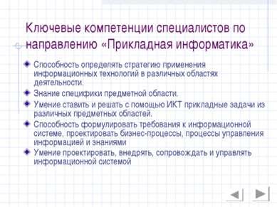 Ключевые компетенции специалистов по направлению «Прикладная информатика» Спо...