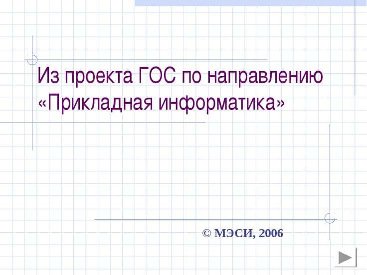 Из проекта ГОС по направлению «Прикладная информатика» © МЭСИ, 2006