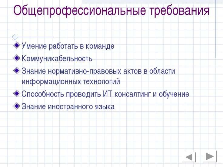 Общепрофессиональные требования Умение работать в команде Коммуникабельность ...