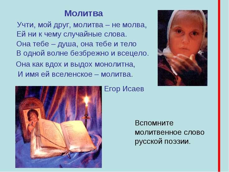 Вспомните молитвенное слово русской поэзии. Учти, мой друг, молитва – не молв...