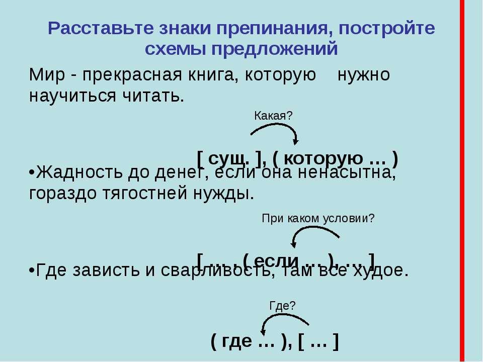 [ сущ. ], ( которую … ) [ … , ( если … ), … ] ( где … ), [ … ] Какая? При как...
