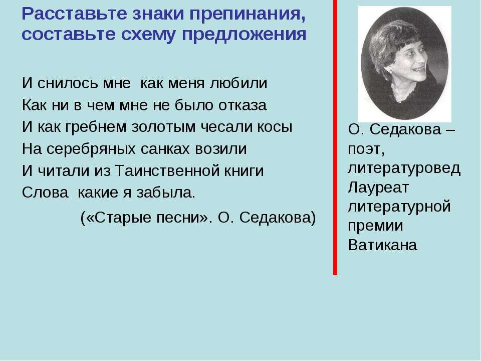 О. Седакова – поэт, литературовед Лауреат литературной премии Ватикана