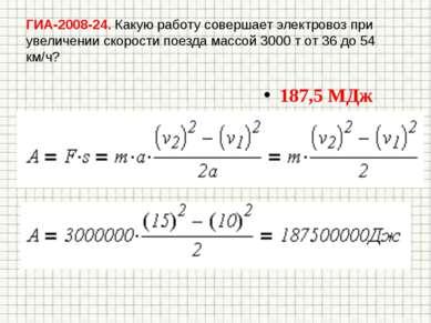 ГИА-2008-24. Какую работу совершает электровоз при увеличении скорости поезда...
