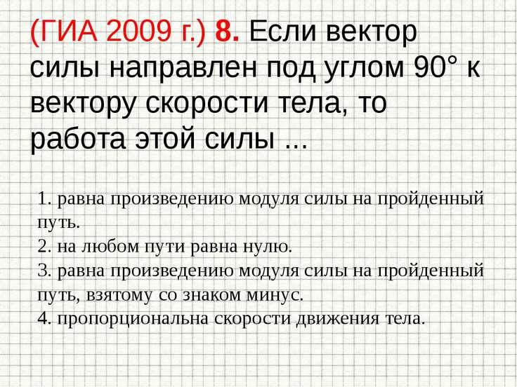 (ГИА 2009 г.) 8. Если вектор силы направлен под углом 90° к вектору скорости ...