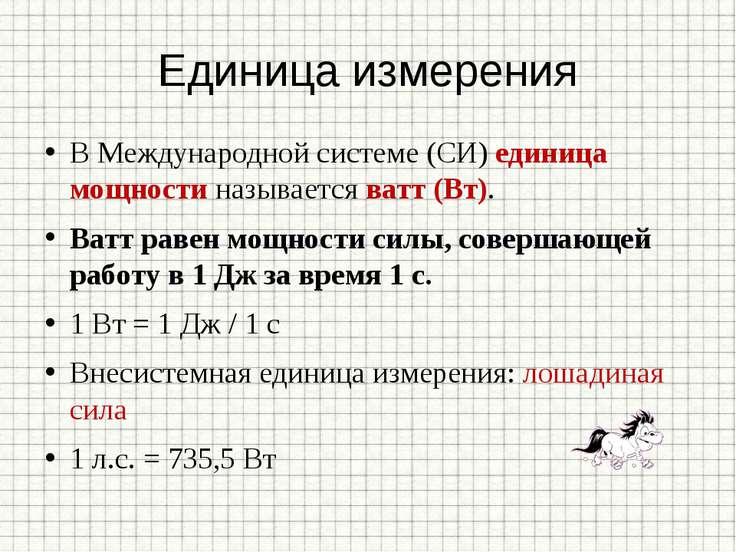 Единица измерения В Международной системе (СИ) единица мощности называется ва...