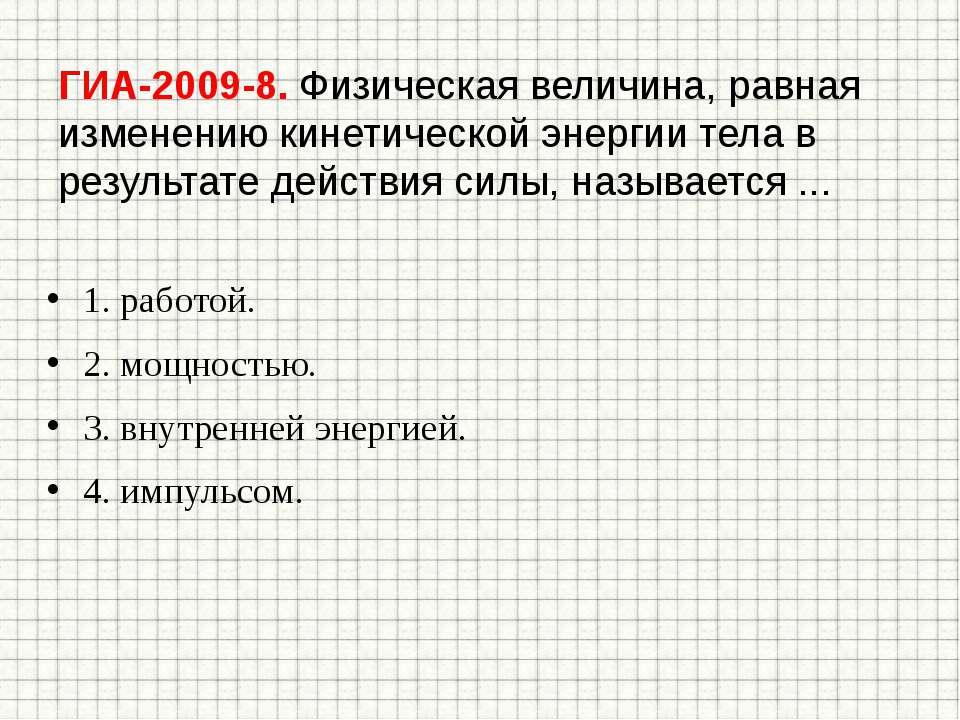 ГИА-2009-8. Физическая величина, равная изменению кинетической энергии тела в...