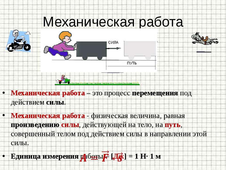 Механическая работа Механическая работа – это процесс перемещения под действи...