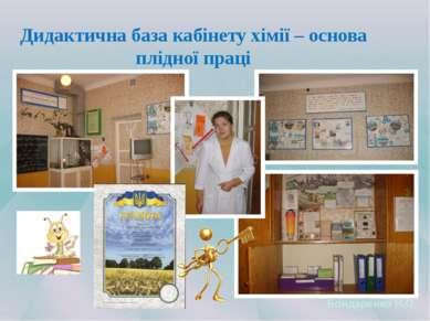 Дидактична база кабінету хімії – основа плідної праці Бондаренко Н.О.