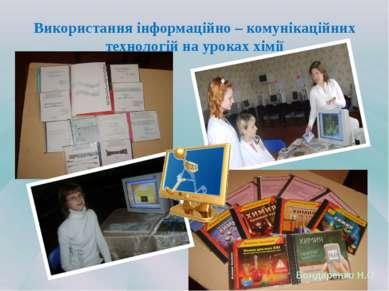 Використання інформаційно – комунікаційних технологій на уроках хімії Бондаре...