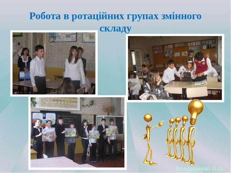 Робота в ротаційних групах змінного складу Бондаренко Н.О.