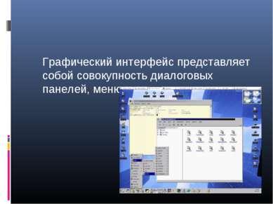 Графический интерфейс представляет собой совокупность диалоговых панелей, мен...