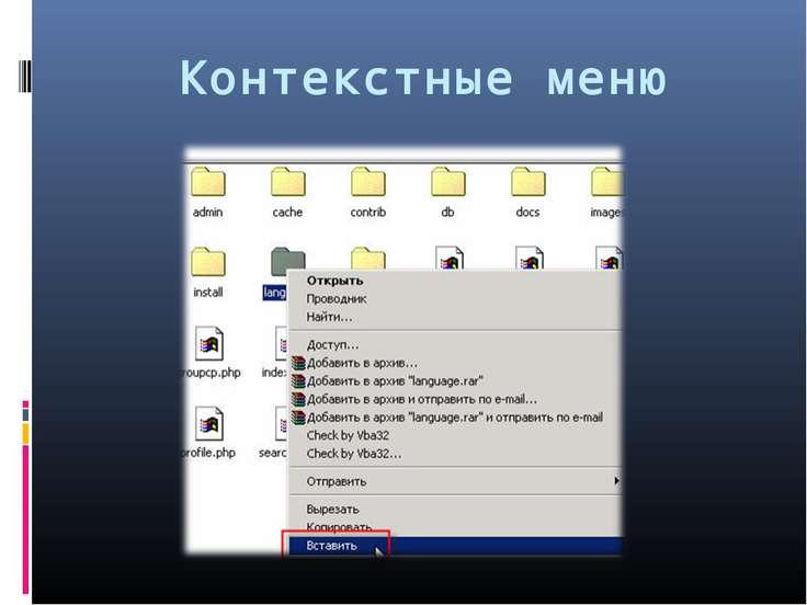 Контекстные меню