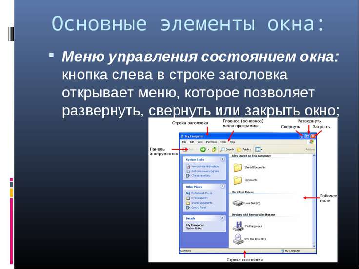 Основные элементы окна: Меню управления состоянием окна: кнопка слева в строк...