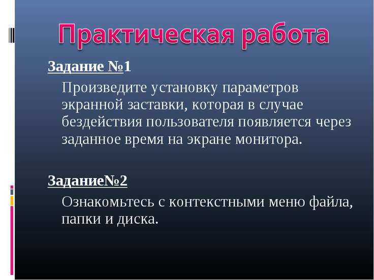 Задание №1 Произведите установку параметров экранной заставки, которая в случ...