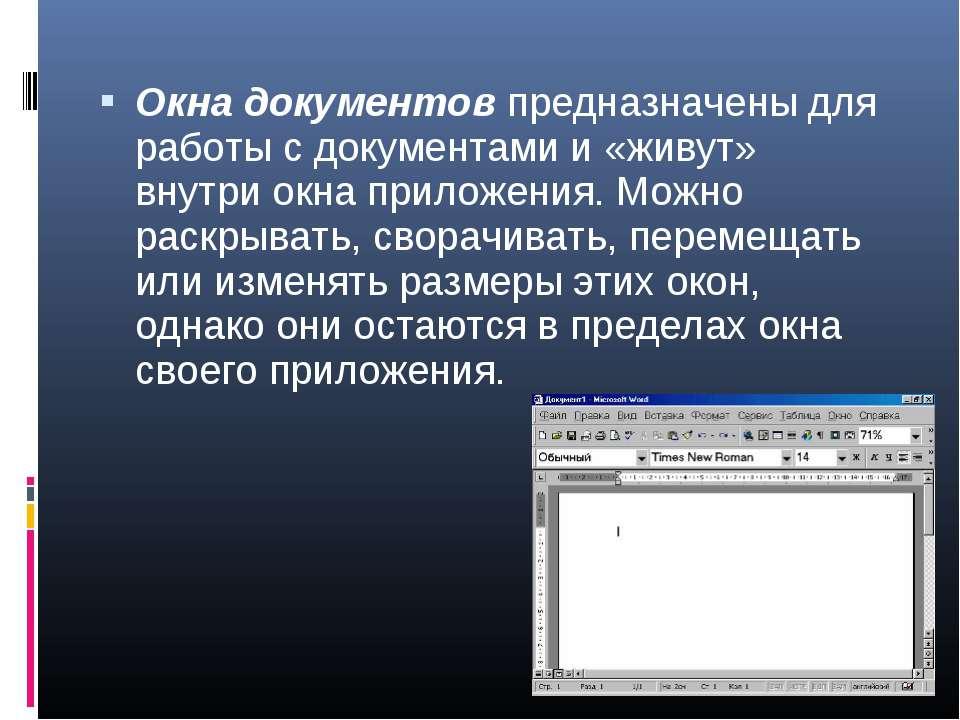 Окна документов предназначены для работы с документами и «живут» внутри окна ...
