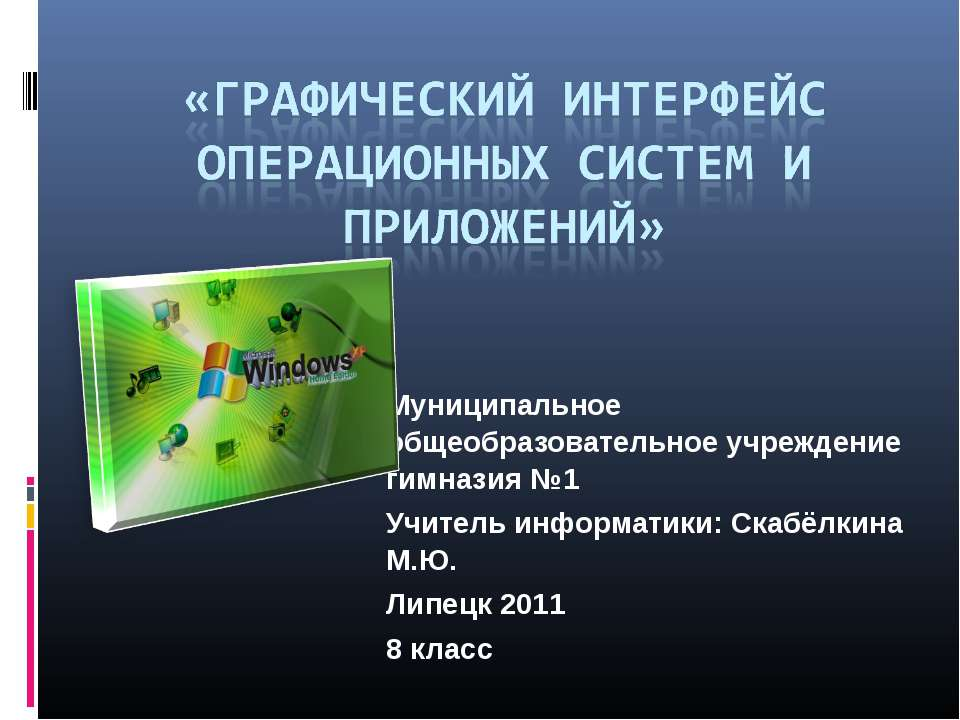 Муниципальное общеобразовательное учреждение гимназия №1 Учитель информатики:...