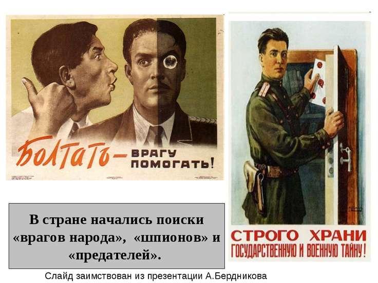В стране начались поиски «врагов народа», «шпионов» и «предателей». Слайд заи...