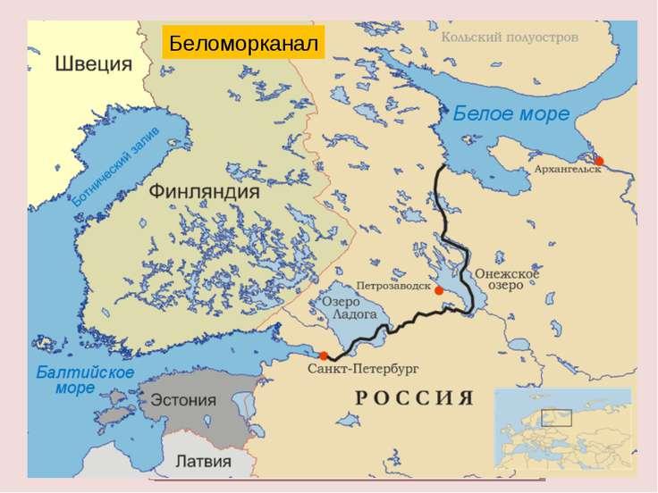 Строительство Беломорканала Беломорканал