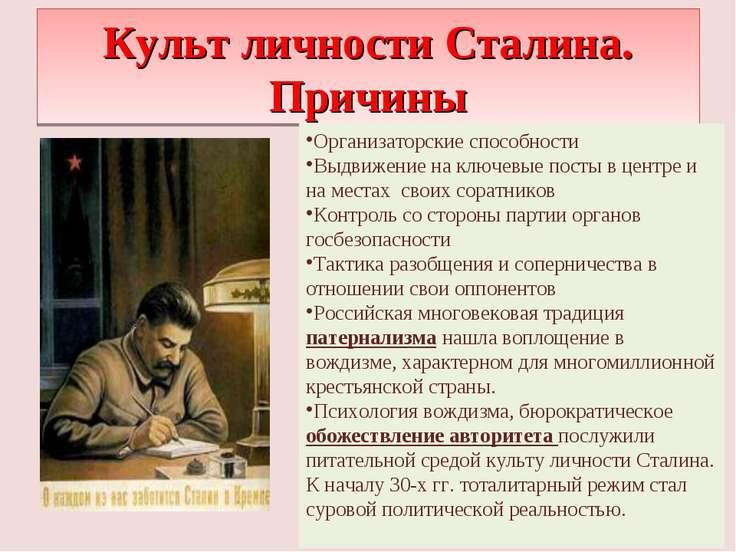 Культ личности Сталина. Причины Организаторские способности Выдвижение на клю...