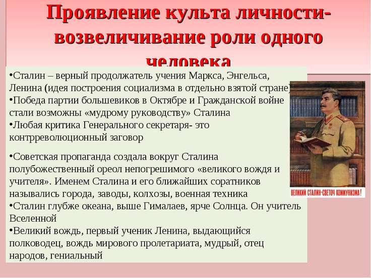 Проявление культа личности- возвеличивание роли одного человека Сталин – верн...