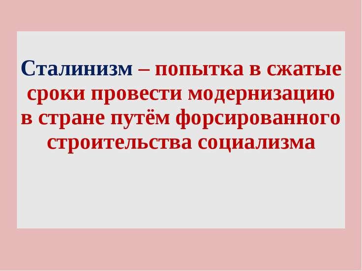 Сталинизм – попытка в сжатые сроки провести модернизацию в стране путём форси...