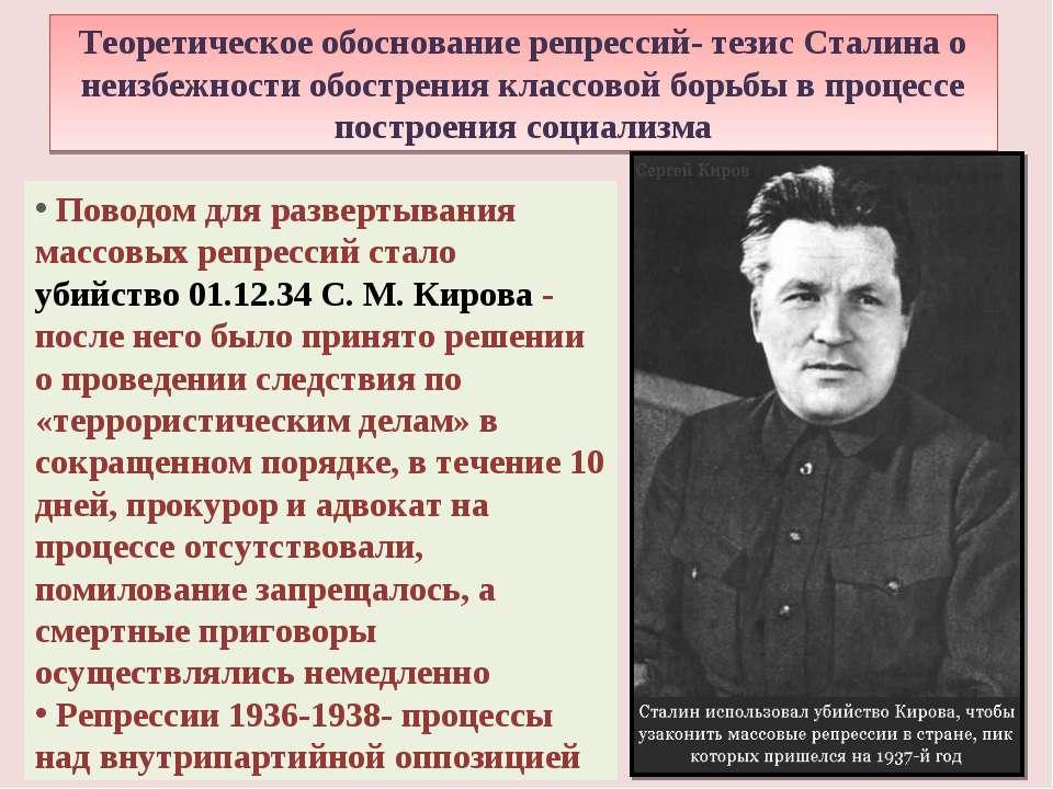 Теоретическое обоснование репрессий- тезис Сталина о неизбежности обострения ...