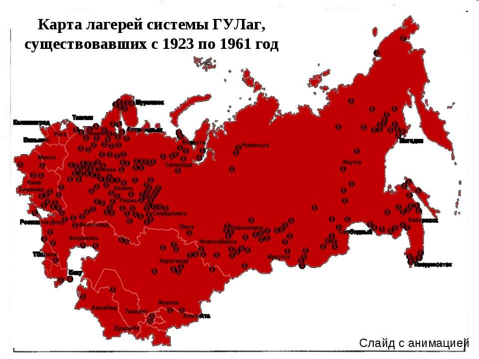 Карта лагерей системы ГУЛаг, существовавших с 1923 по 1961 год Слайд с анимацией