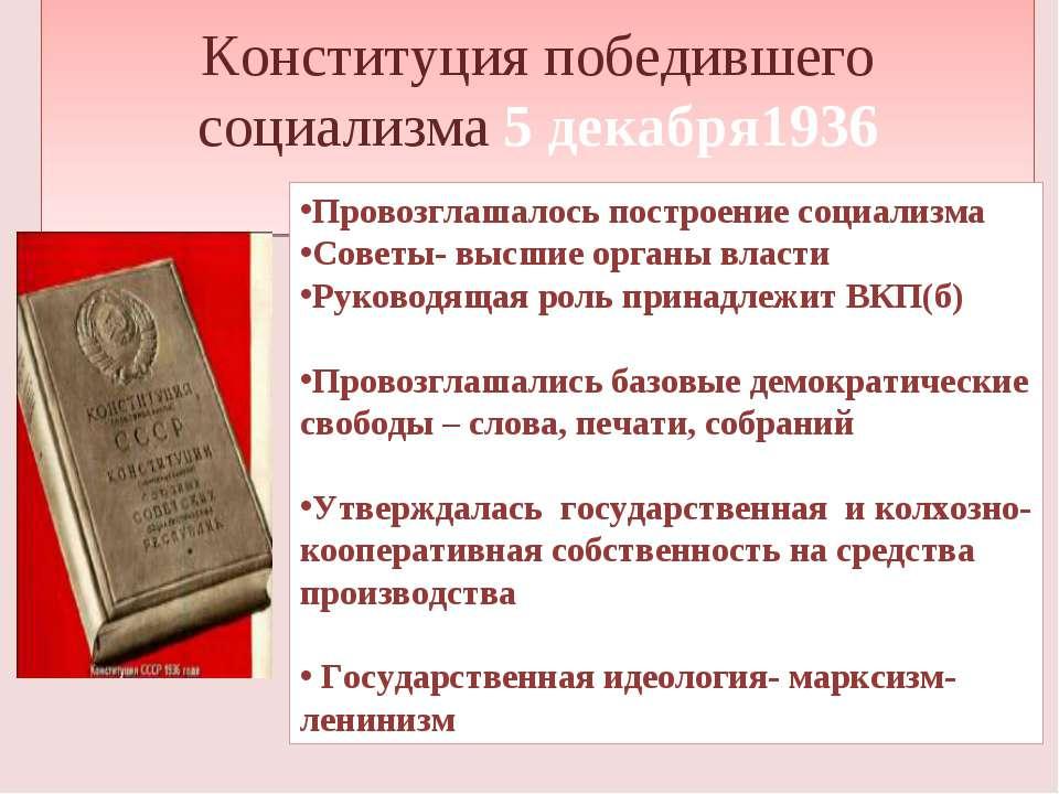 Конституция победившего социализма 5 декабря1936 Провозглашалось построение с...