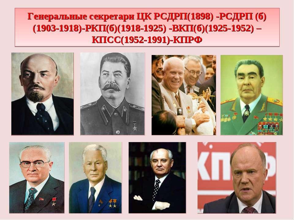 Генеральные секретари ЦК РСДРП(1898) -РСДРП (б)(1903-1918)-РКП(б)(1918-1925) ...