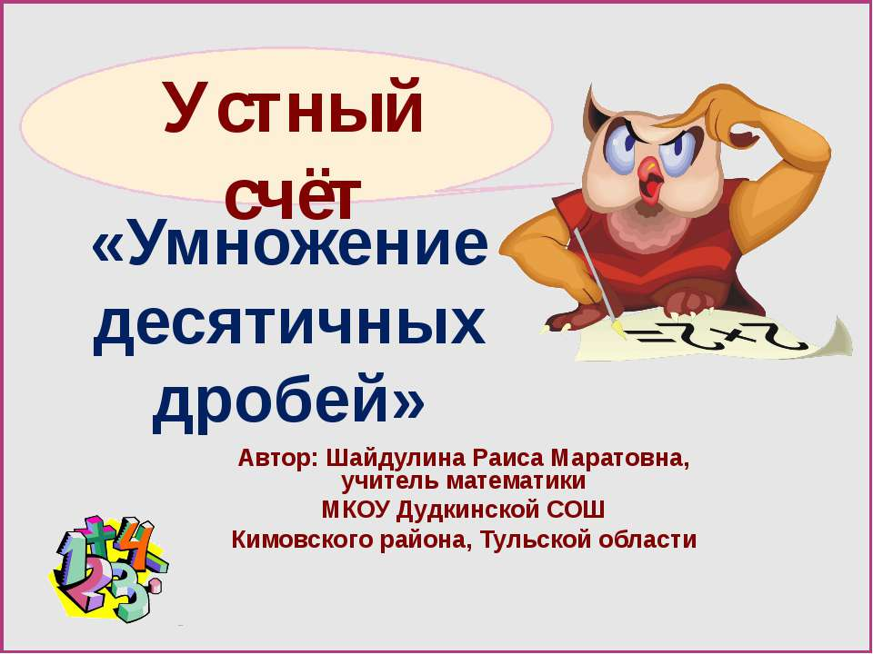 «Умножение десятичных дробей» Автор: Шайдулина Раиса Маратовна, учитель матем...