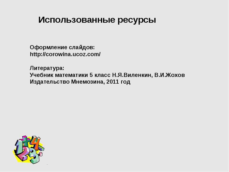 Оформление слайдов: http://corowina.ucoz.com/ Литература: Учебник математики ...