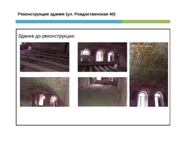 Реконструкция здания (ул. Рождественская 40) Здание до реконструкции: