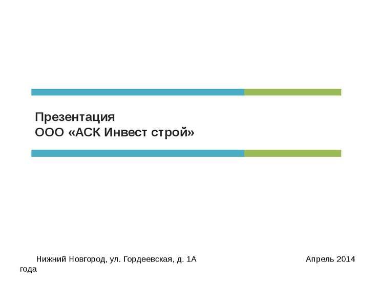 Презентация ООО «АСК Инвест строй» Нижний Новгород, ул. Гордеевская, д. 1А Ап...