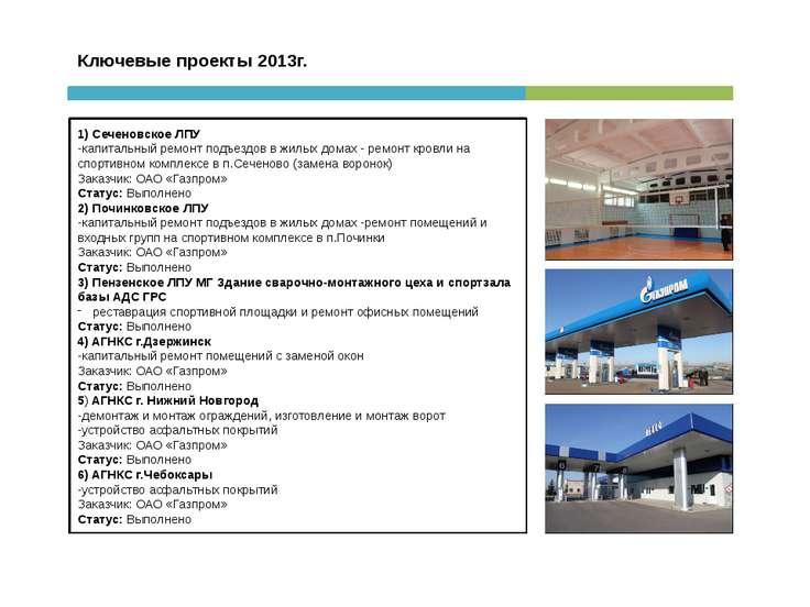 Ключевые проекты 2013г. 1) Сеченовское ЛПУ -капитальный ремонт подъездов в жи...