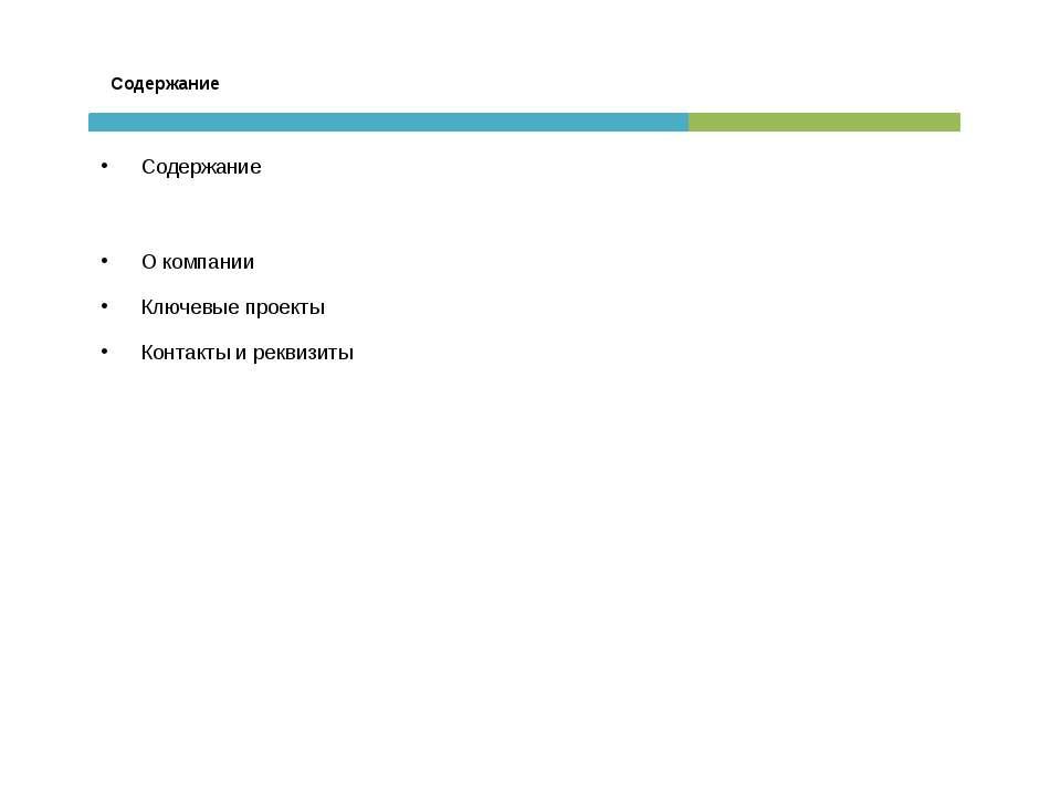 Содержание Содержание О компании Ключевые проекты Контакты и реквизиты