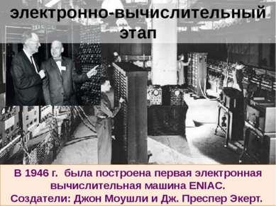 В 1951 г. была создана ЭВМ. Называлась она МЭСМ - малая электронная счетная м...