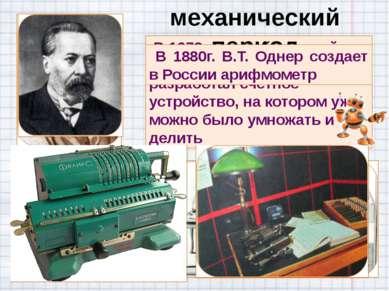 механический период В 1673 г. другой великий математик Готфрид Лейбниц разраб...