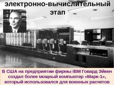 В 1946 г. была построена первая электронная вычислительная машина ENIAC. Созд...