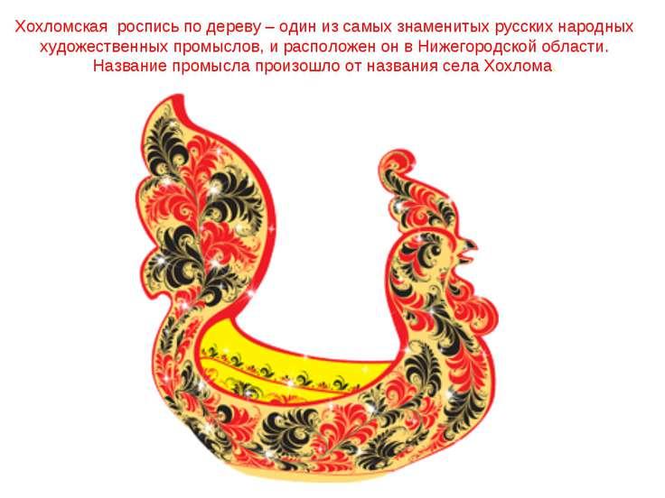 Хохломская роспись по дереву – один из самых знаменитых русских народных худо...