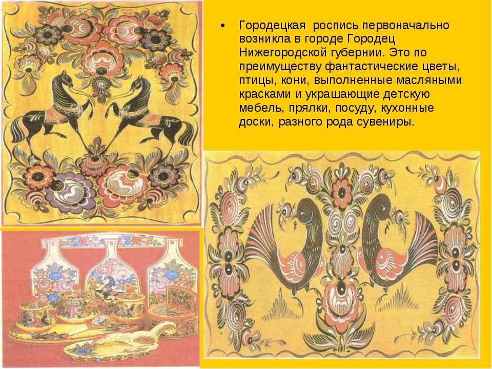 Городецкая роспись первоначально возникла в городе Городец Нижегородской губе...