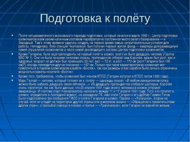 Подготовка к полёту После четырехмесячного московского периода подготовки, ко...