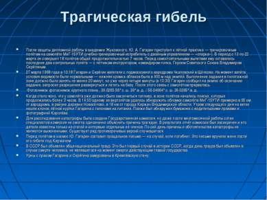 Трагическая гибель После защиты дипломной работы в академии Жуковского, Ю.А....